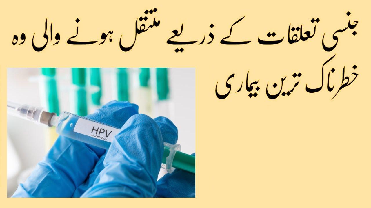 hpv jelentése hiv